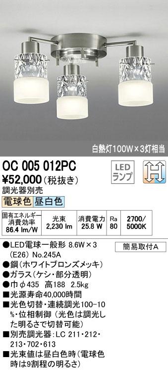 OC005012PC 光色切替・調光対応シャンデリア LED(電球色+昼白色) オーデリック(ODX) 照明器具