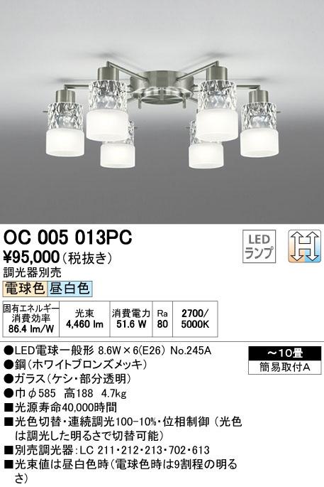 (光色切替) ワンタッチ取付 SH7001LDRオーデリックLEDシャンデリア6灯用