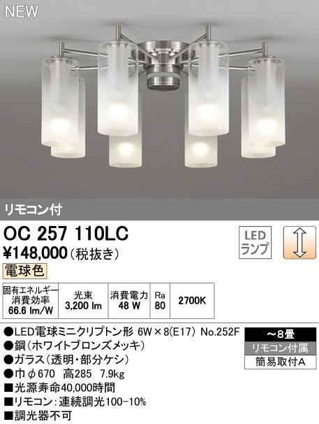 OC257110LC シャンデリア (~8畳) LED(電球色) オーデリック(ODX) 照明器具
