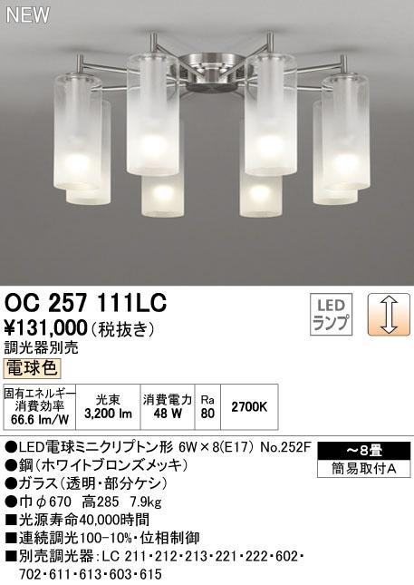 OC257111LC 調光対応シャンデリア (~8畳) LED(電球色) オーデリック(ODX) 照明器具