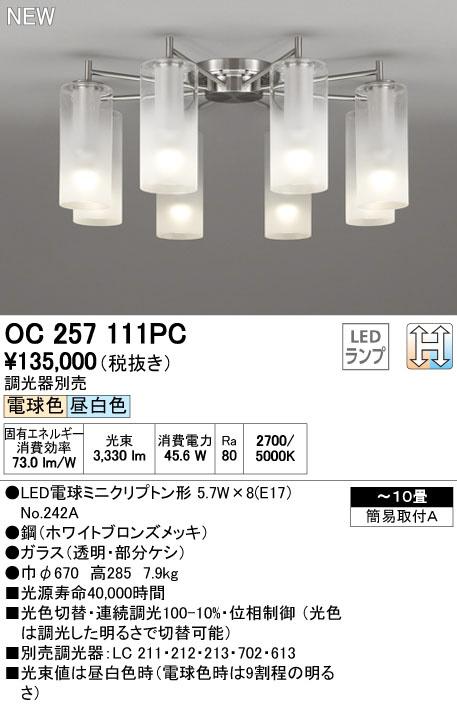 OC257111PC 光色切替・調光対応シャンデリア (~10畳) LED(電球色+昼白色) オーデリック(ODX) 照明器具