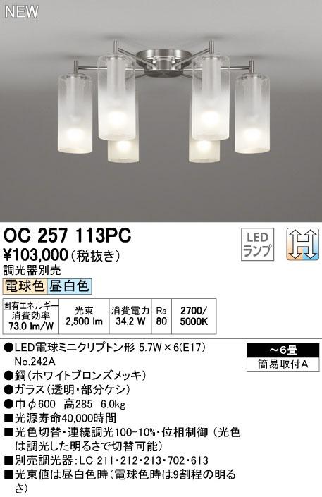 OC257113PC 光色切替・調光対応シャンデリア (~6畳) LED(電球色+昼白色) オーデリック(ODX) 照明器具