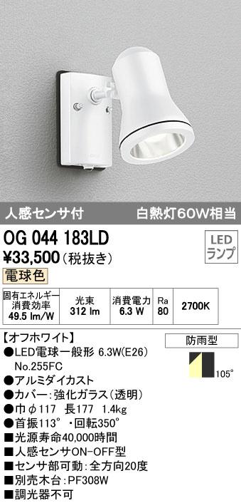 OG044183LD 人感センサ付アウトドアスポット LED(電球色) オーデリック(ODX) 照明器具