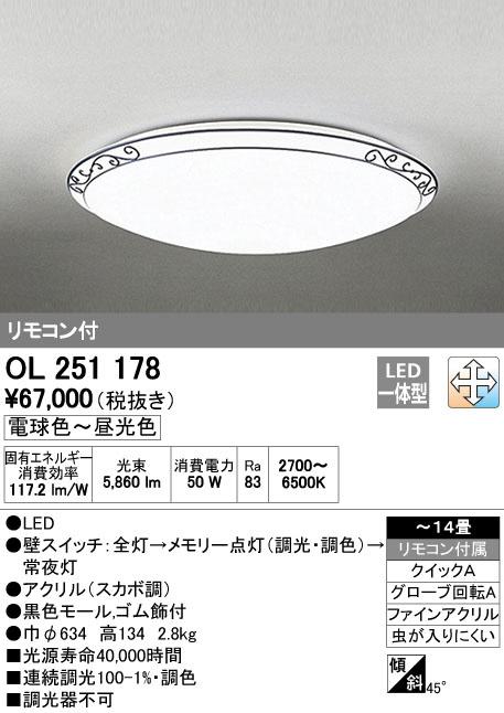 OL251178 調光調色シーリングライト (~14畳) LED(電球色+昼光色) オーデリック(ODX) 照明器具