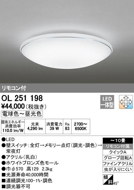 OL251198 調光調色シーリングライト (~10畳) LED(電球色+昼光色) オーデリック(ODX) 照明器具