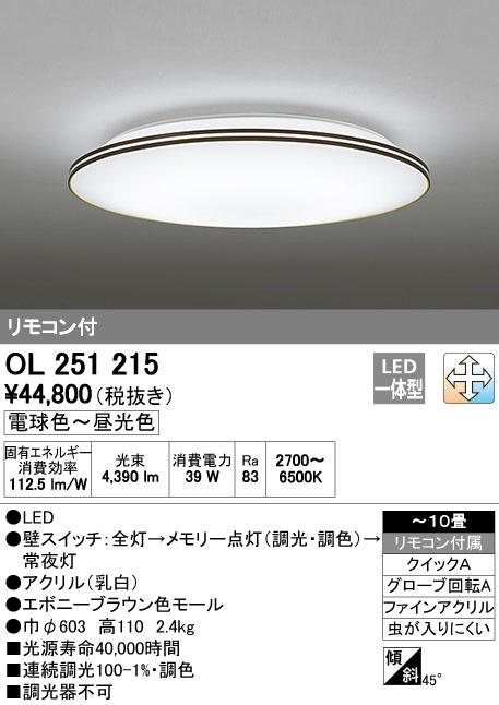 OL251215 調光調色シーリングライト (~10畳) LED(電球色+昼光色) オーデリック(ODX) 照明器具