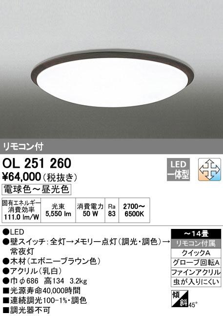 OL251260 調光調色シーリングライト (~14畳) LED(電球色+昼光色) オーデリック(ODX) 照明器具