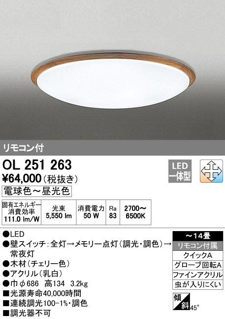 OL251263 調光調色シーリングライト (~14畳) LED(電球色+昼光色) オーデリック(ODX) 照明器具