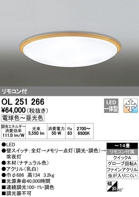 OL251266 調光調色シーリングライト (~14畳) LED(電球色+昼光色) オーデリック(ODX) 照明器具