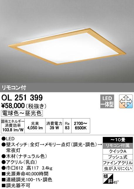 OL251399 調光調色シーリングライト (~10畳) LED(電球色+昼光色) オーデリック(ODX) 照明器具