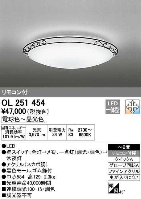 OL251454 調光調色シーリングライト (~8畳) LED(電球色+昼光色) オーデリック(ODX) 照明器具
