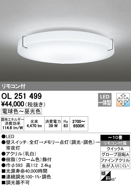 OL251499 調光調色シーリングライト (~10畳) LED(電球色+昼光色) オーデリック(ODX) 照明器具