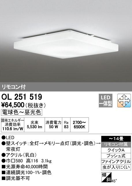 OL251519 調光調色シーリングライト (~14畳) LED(電球色+昼光色) オーデリック(ODX) 照明器具