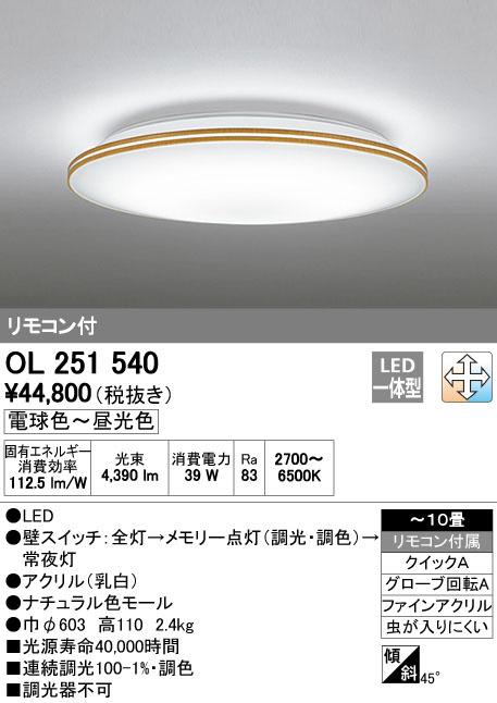 OL251540 調光調色シーリングライト (~10畳) LED(電球色+昼光色) オーデリック(ODX) 照明器具