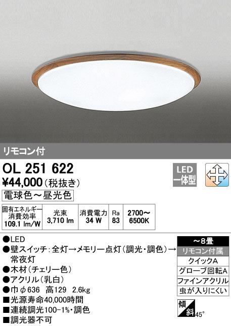 OL251622 調光調色シーリングライト (~8畳) LED(電球色+昼光色) オーデリック(ODX) 照明器具