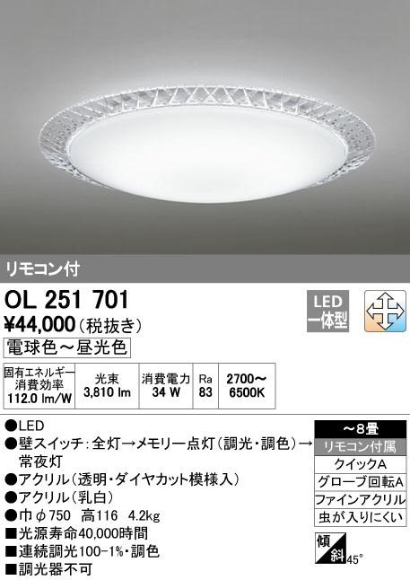 OL251701 調光調色シーリングライト (~8畳) LED(電球色+昼光色) オーデリック(ODX) 照明器具