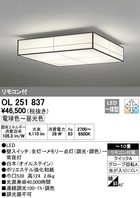 OL251837 調光調色和風シーリングライト (~10畳) LED(電球色+昼光色) オーデリック(ODX) 照明器具