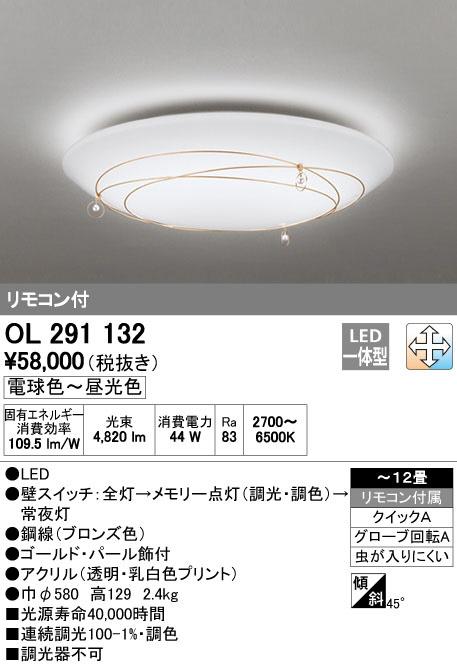 OL291132 調光調色シーリングライト (~12畳) LED(電球色+昼光色) オーデリック(ODX) 照明器具