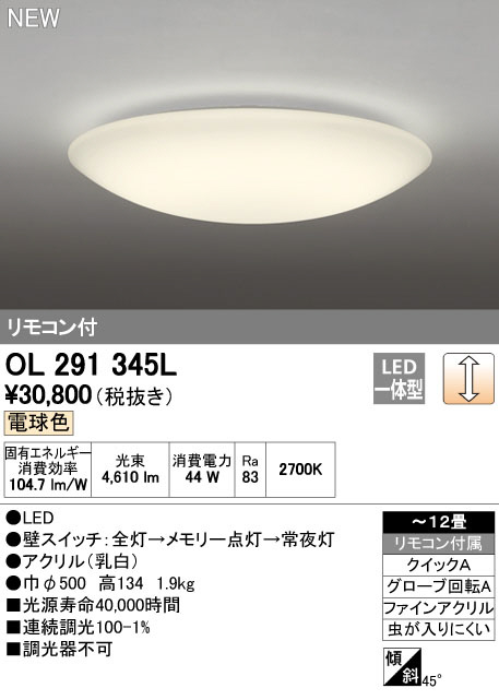OL291345L 調光シーリングライト (~12畳) LED(電球色) オーデリック(ODX) 照明器具