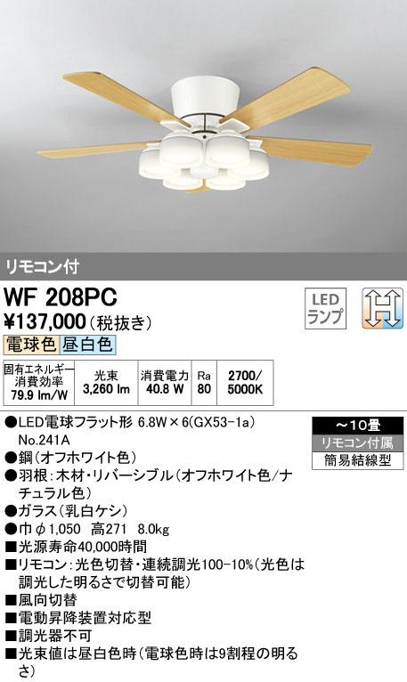 WF208PC 光色切替灯具一体型シーリングファン LED(電球色+昼白色) オーデリック(ODX) 照明器具
