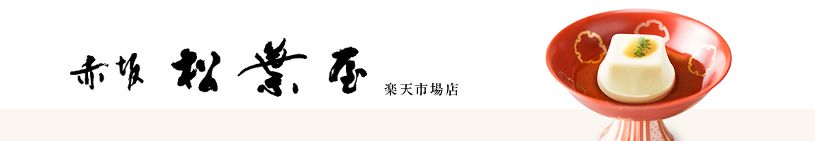 赤坂松葉屋 楽天市場店:東京赤坂で営む料亭のお味をお召し上がりください。