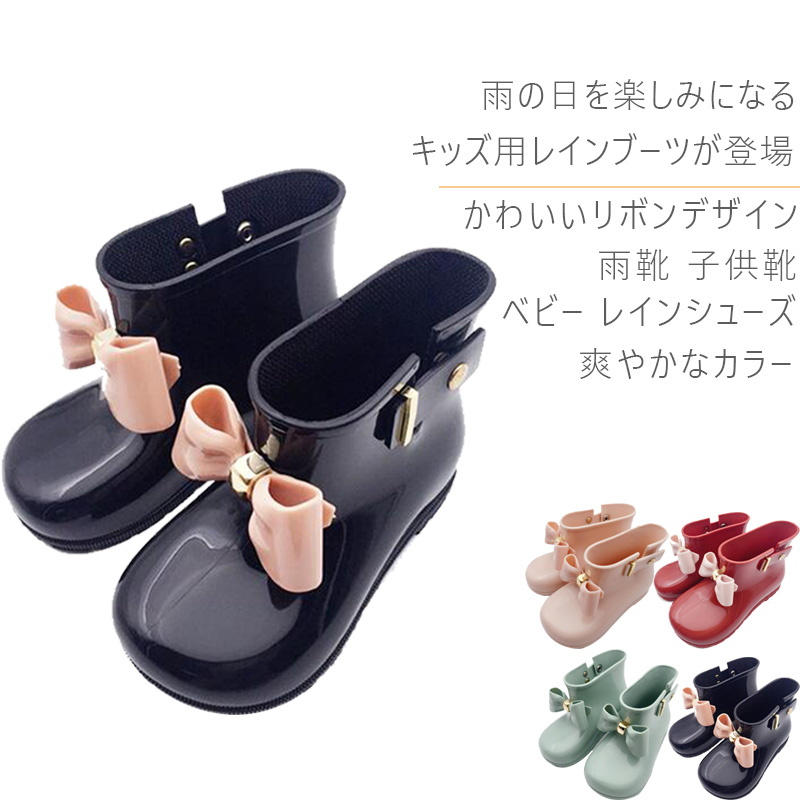 キッズ レインブーツ ベビー レインシューズ 雨靴 子供靴 幼児 女の子 リボン 4色選択可 可愛い 小学生 キッズ用レインブーツ 防水 軽量 開店記念セール 送料無料でお届けします 滑りにくい