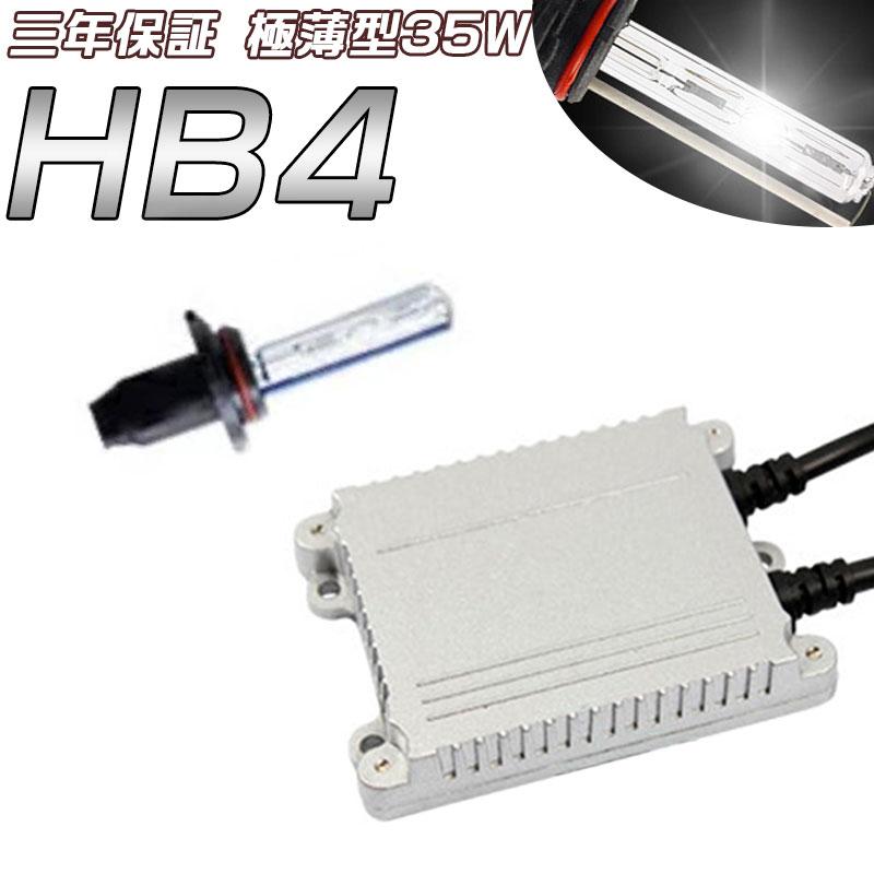三年保証 35w HID キット ヘッドライト フォグランプ HIDキット HB4 薄型バラストリレーレス キセノンランプ ライト 6000K 完全防水仕様 10P29Aug16