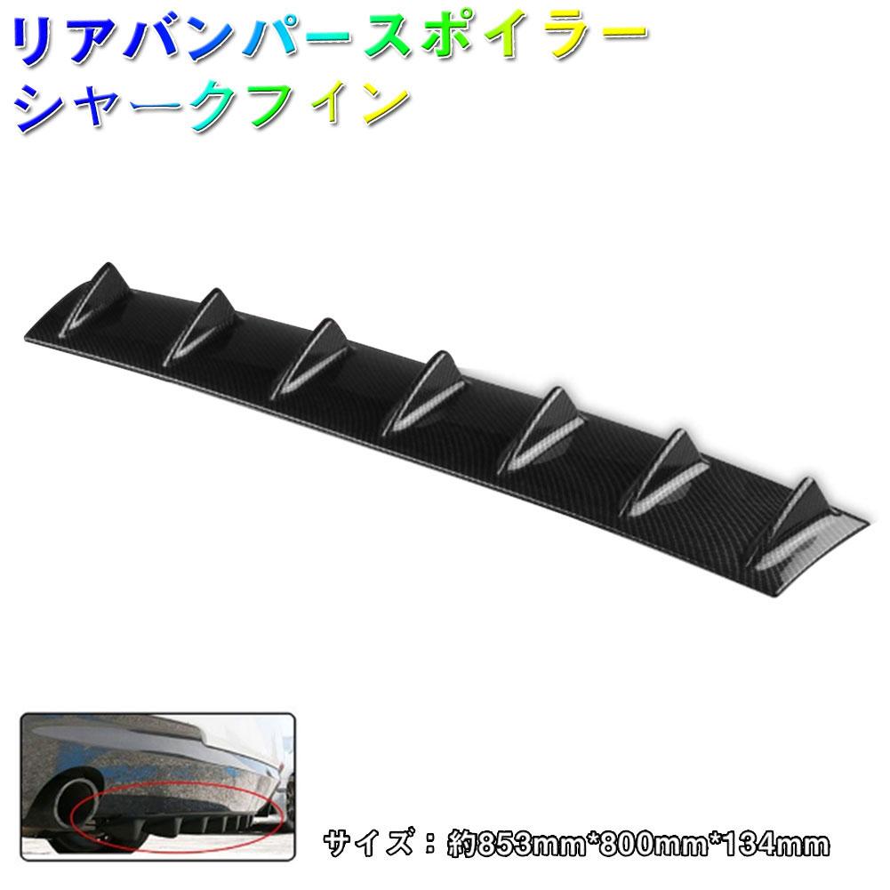 ABS製 好評 リアバンパースポイラー ボルテックスジェネレーター カーボン調 未塗装 シャジュフィンスタール 入荷予定