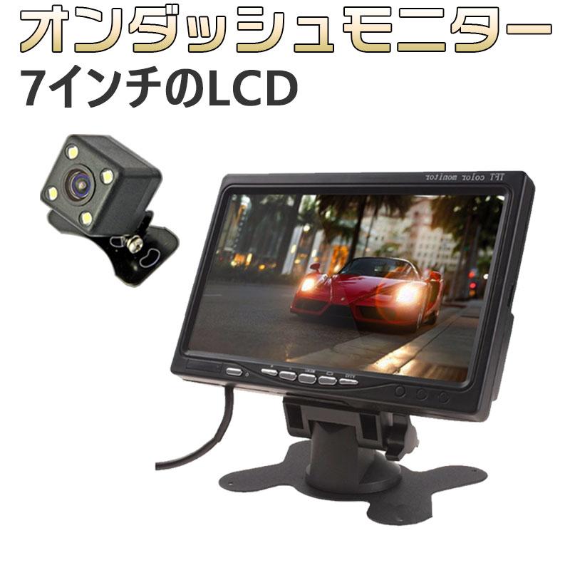7インチモニターバックカメラセット 安心1年保証 7インチモニター 1個カメラ 防水感光バックカメラセット#160;ナイトビジョン#160;フロント 防水防振#160;取り付け簡単 情熱セール バックカメラ連動#160;安心1年保証 サイド 返品不可 バックカメラ監視