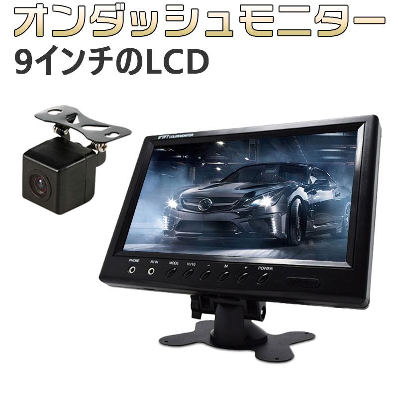 9インチモニター+1個カメラ 防水感光バックカメラセット ナイトビジョン フロント/サイド/バックカメラ監視 防水防振 取り付け簡単 ガイドライン無し バックカメラ連動 安心1年保証