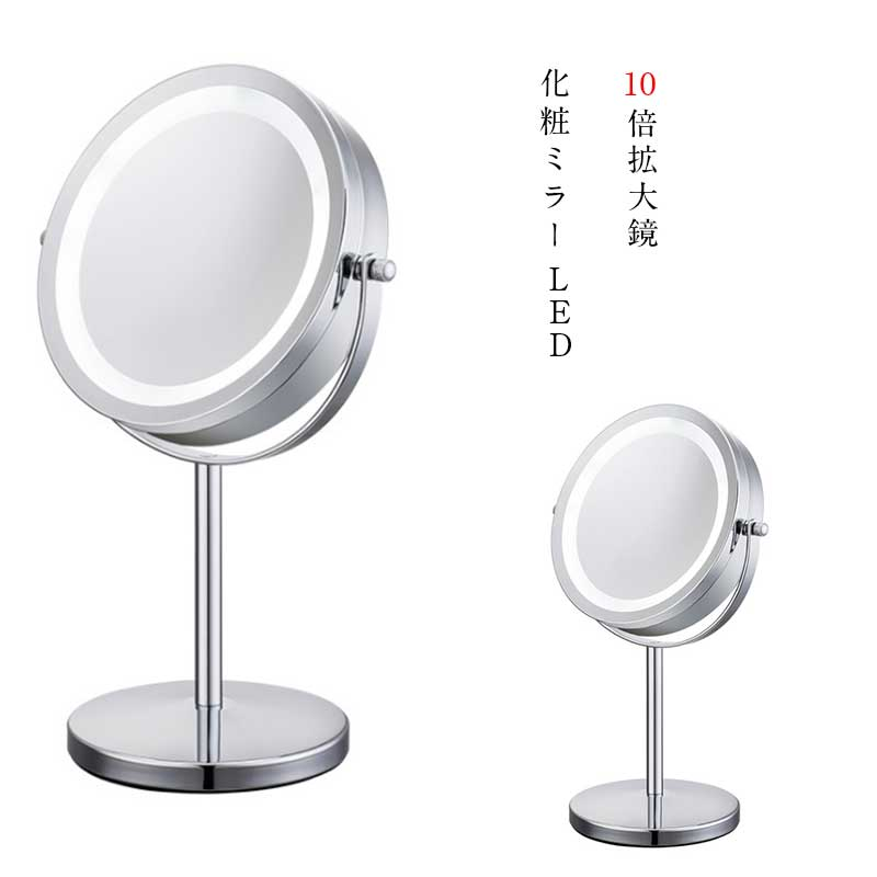 Two Times Both Aspects Mirror 10 Times Magnifying Glass 360 Degree Rotary Possible Cosmetics Battery Types Of Make Mirror Desk Mirror Stands Mirror