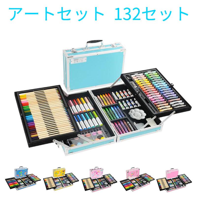 アートセット 132セット 鉛筆 筆記具 文房具 文具 ぬり絵 子供/大人の塗り絵用、文具、お絵描き、ギフト プレゼント 贈り物 子供 こども プレゼント向き色鉛筆