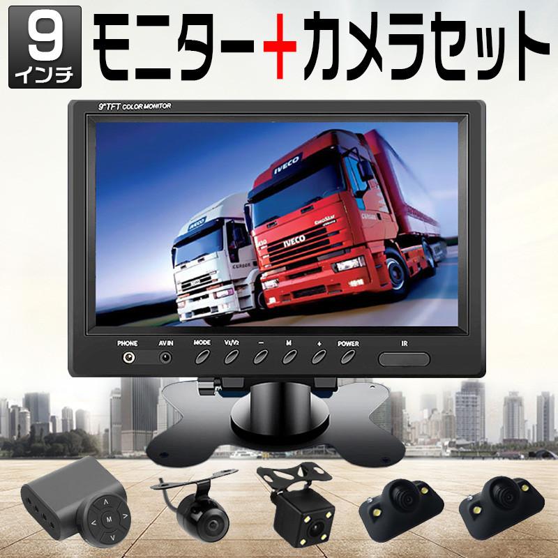 9インチオンダッシュモニター +4個防水LED暗視バックカメラセット ナイトビジョン フロント/サイド/バックカメラ監視 正像/鏡像切替機能 ガイドライン無 取り付け簡単 12V 1年保証