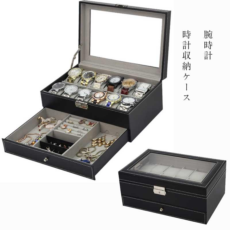 時計収納ケース 腕時計用保存箱 2段式 12本収納 引き出し アクセサリー 収納ボックス ウォッチ ギフト用 プレゼント用 贈答用