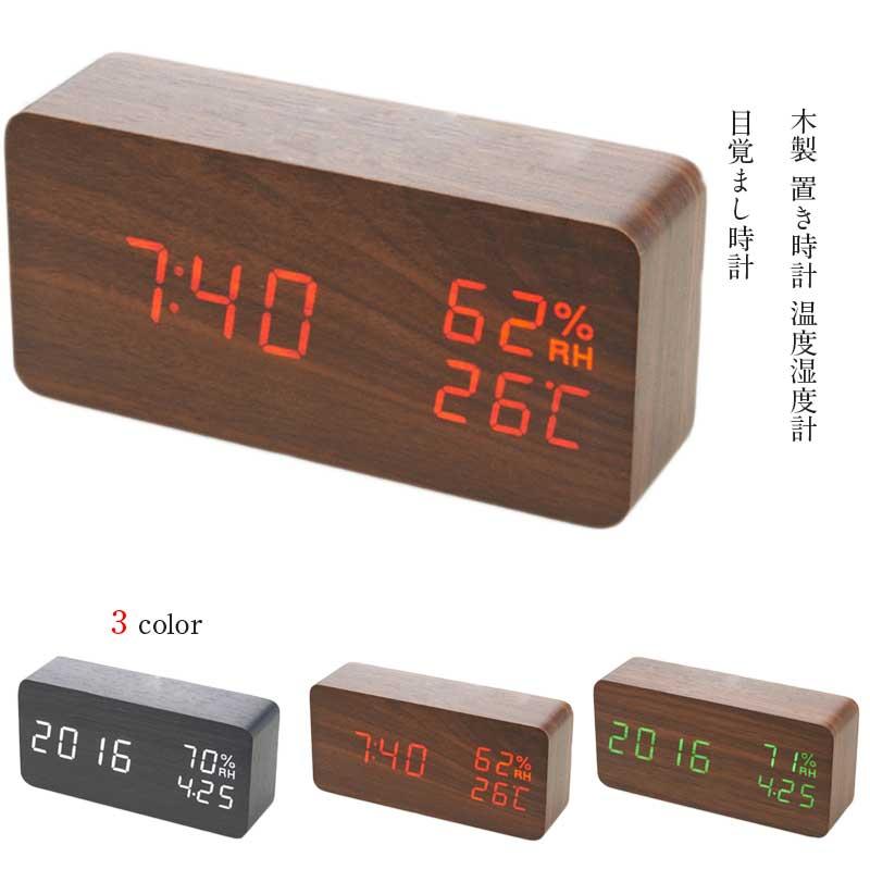 Energy saving sound perception USB feeding / battery natural wind with the  alarm clock megavolume digital wooden table clock temperature hygrometer