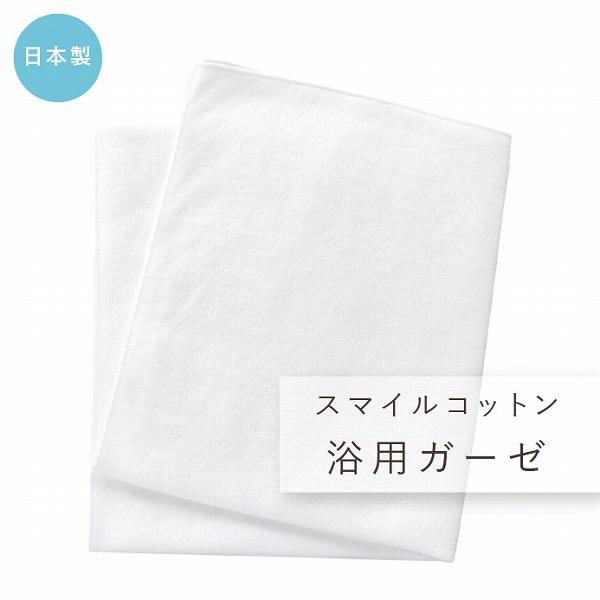 出産準備 日本製 沐浴ガーゼ おふろ スマイルコットン 無地 浴用 男の子 女の子 接結 赤ちゃんの城