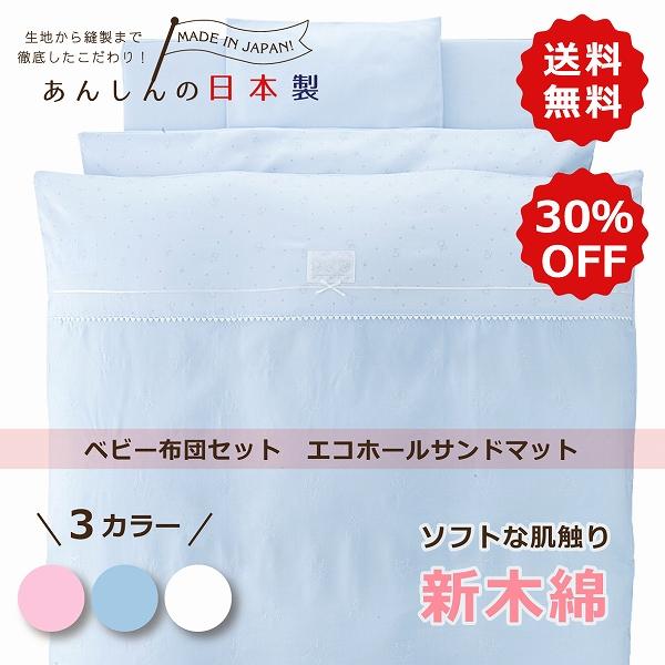 【公式ショップ 赤ちゃんの城】ベビー布団 フェアリー 送料無料 日本製
