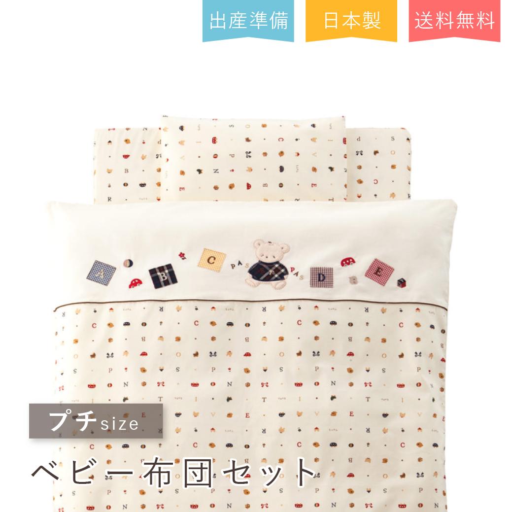 出産準備 出産祝い 日本製 人気海外一番 ベビー布団セット ミニサイズ ミニベッド ギフト 寝具 エコホールサンドマット 女の子 トーイズ 男の子 ねんね 送料無料