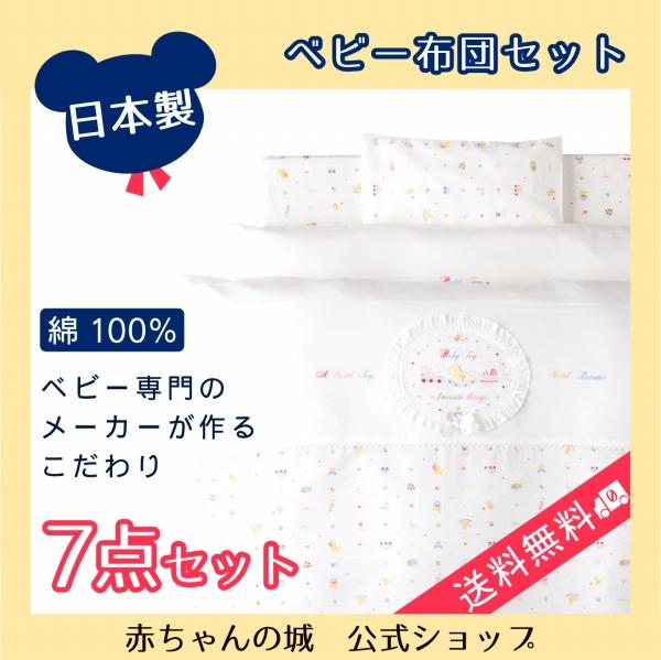 【公式ショップ 赤ちゃんの城】ベビー布団セット パステルトーイ 日本製 ロングセラー 送料無料