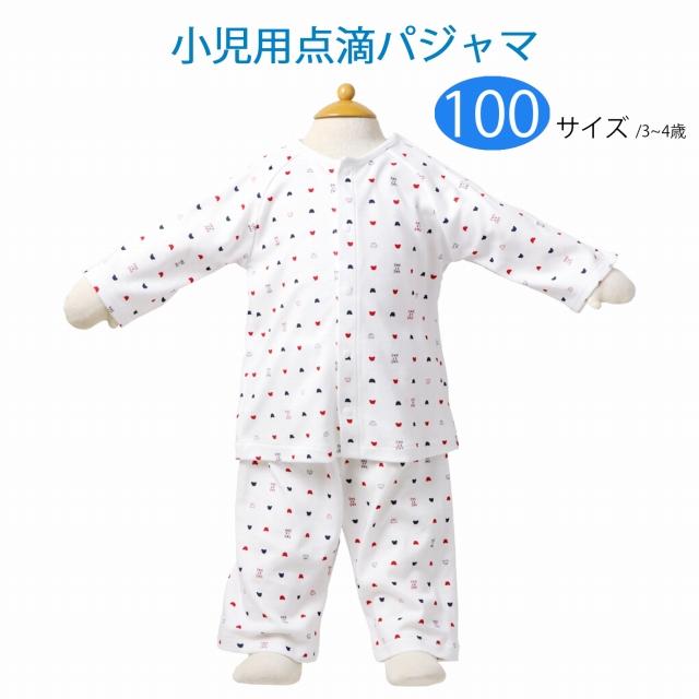 入院中のパジャマにお困りではありませんか? 送料無料 レターパックプラスでお届けします 点滴用パジャマ トリコロール 100サイズ 『1年保証』 日本製 3~4歳 小児 赤ちゃんの城 子供 限定タイムセール キッズ 入院着