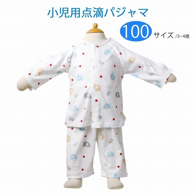 入院中のパジャマにお困りではありませんか? 送料無料 レターパックプラスでお届けします 点滴用パジャマ ぞうさん 新入荷 流行 100サイズ 販売実績No.1 日本製 子供 3~4歳前後 赤ちゃんの城 小児 入院着 キッズ