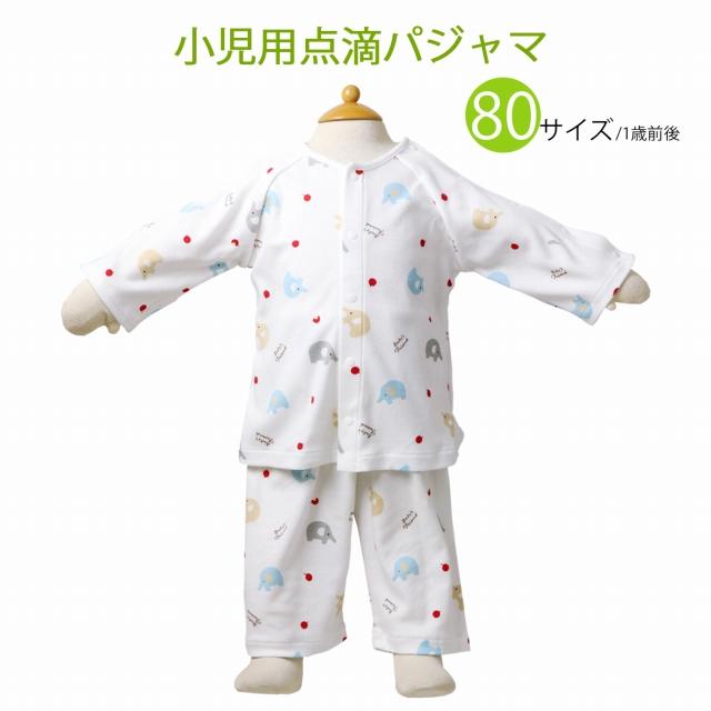 【公式ショップ 赤ちゃんの城】点滴用パジャマ ぞうさん 80サイズ 日本製 1歳前後 送料無料 入院着 小児 キッズ 子供