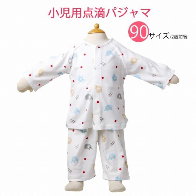 【公式ショップ 赤ちゃんの城】点滴用パジャマ ぞうさん 90サイズ 日本製 2歳前後 送料無料 入院着 小児 キッズ 子供