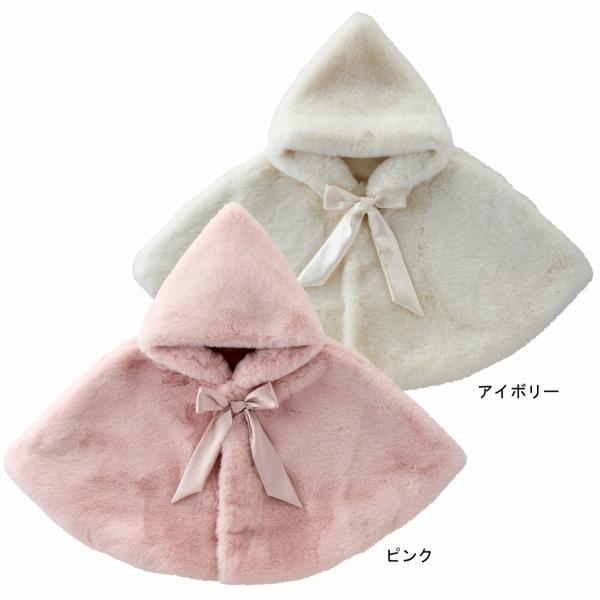 【公式ショップ 赤ちゃんの城】マント 防寒 プレミアムファー 送料無料 日本製
