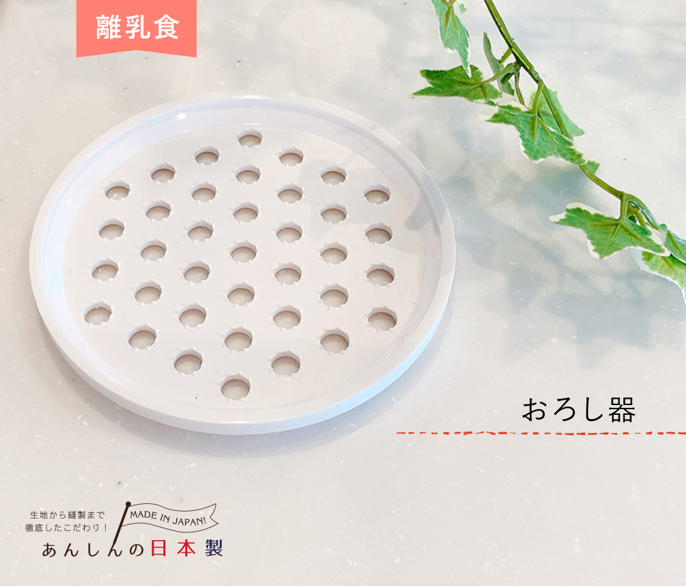 【メール便対応 】 日本製 離乳食調理 おろし器 離乳食用 単品 使いやすい トリコロール シンプル 赤ちゃん用 赤ちゃんの城