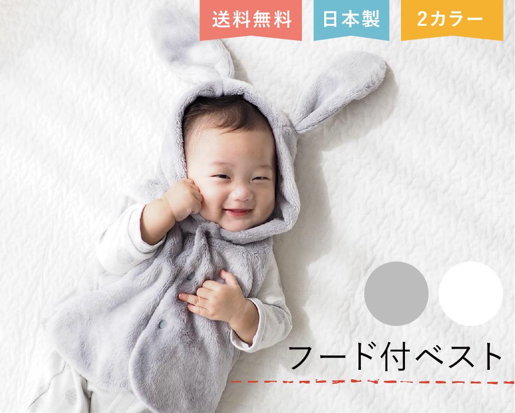 日本製 ベビー ベスト フード付き 秋 冬 マイクロファー うさみみフード かわいい 新作続 男の子 耳付き 赤ちゃんの城 訳あり商品 女の子 ふわふわ