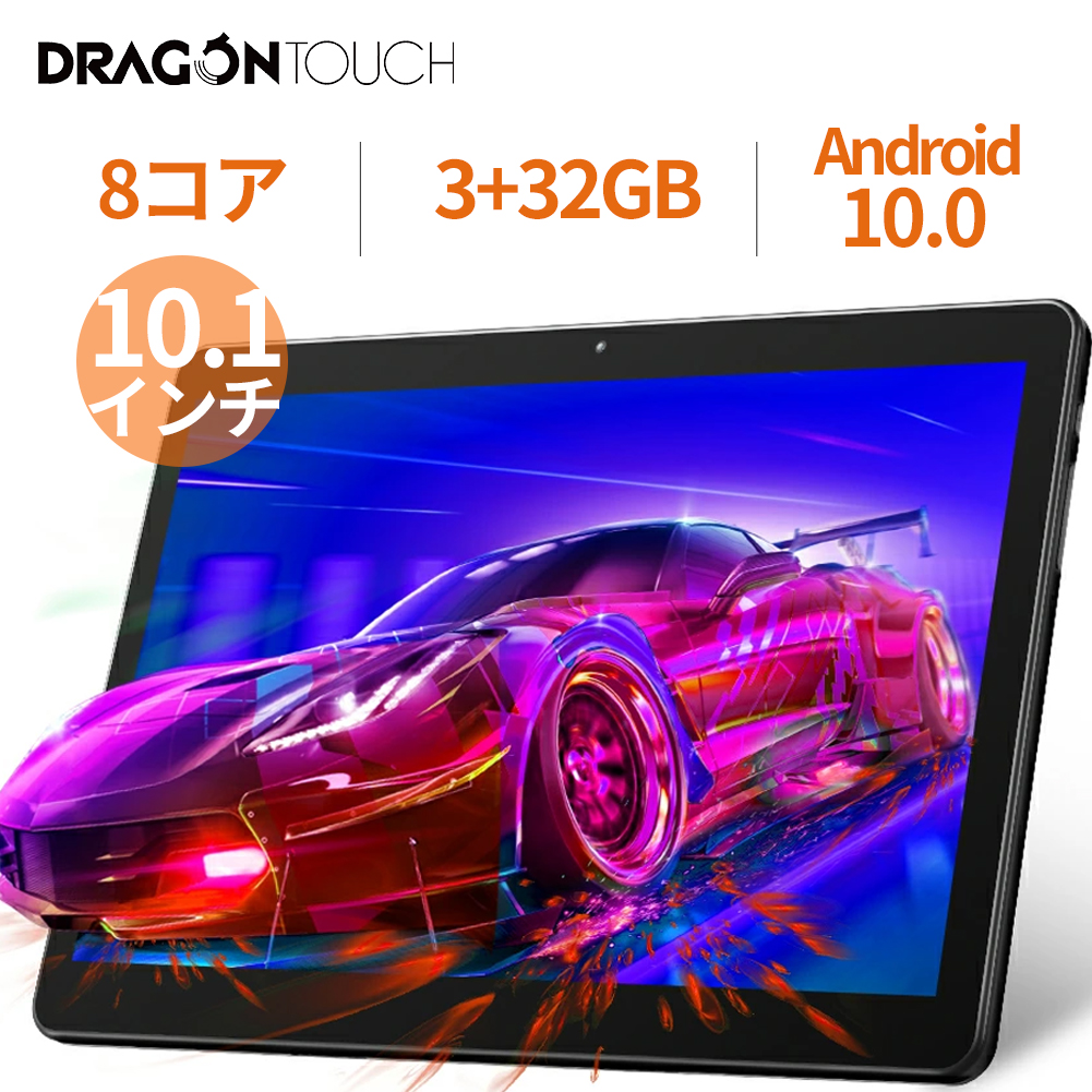 【Dragon Touch】公式指定唯一の代理販売店 1年間安心保証付き 進学祝い/就職祝い/入学祝い/卒業祝い/プレゼント/内祝い/お祝い/ギフト/贈り物 「店舗周年感謝祭限定ポイント10倍!」【Dragon Touch MAX10 タブレット 10.1インチ Android10.0 32GBROM タブレットPC wi-fiモデル マイナーチェンジ bluetooth搭載 アンドロイド wi-fi 10インチ タブレットpc 本体 高画質 日本語対応