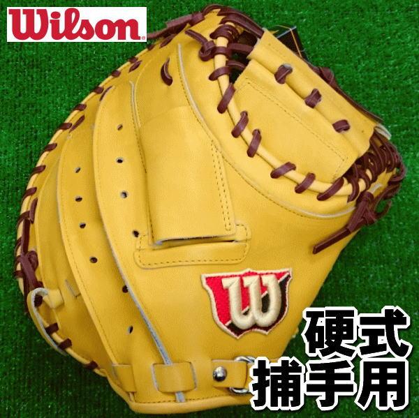 【硬式 捕手用 右投げ】【Wilson】ウィルソン 硬式キャッチャーミット【SELECT】セレクト 35Lタン【送料無料】【型付け無料】