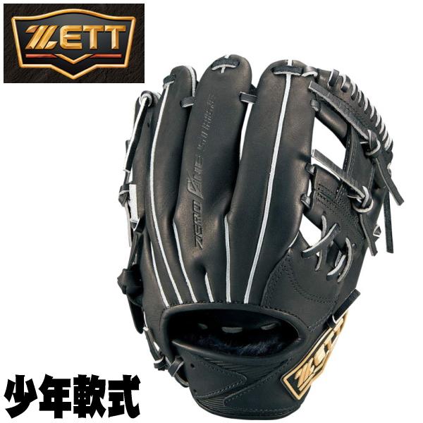 【Jr】2020モデル【少年軟式 二塁手・遊撃手用 サイズS 右投げ用】【ZETT】ゼット【ZERO ONE STAGE】ゼロ ワン ステージ(1900/ブラック)【型付け無料】