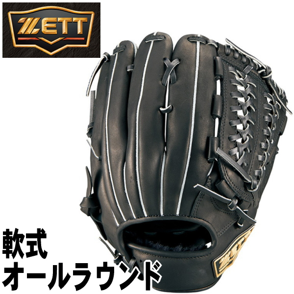 【ZETT】【軟式用 オールラウンド 右投げ サイズ6】ゼット【Winning Road】ウイニングロード ブラック【型付け無料】